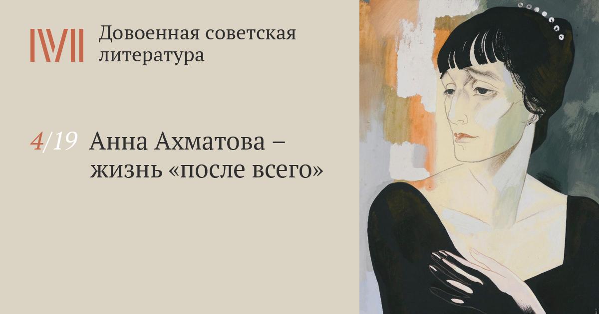 Ахматова Анна - Реквием (чит.М.Козаков) | Старое Радио | 630x1200