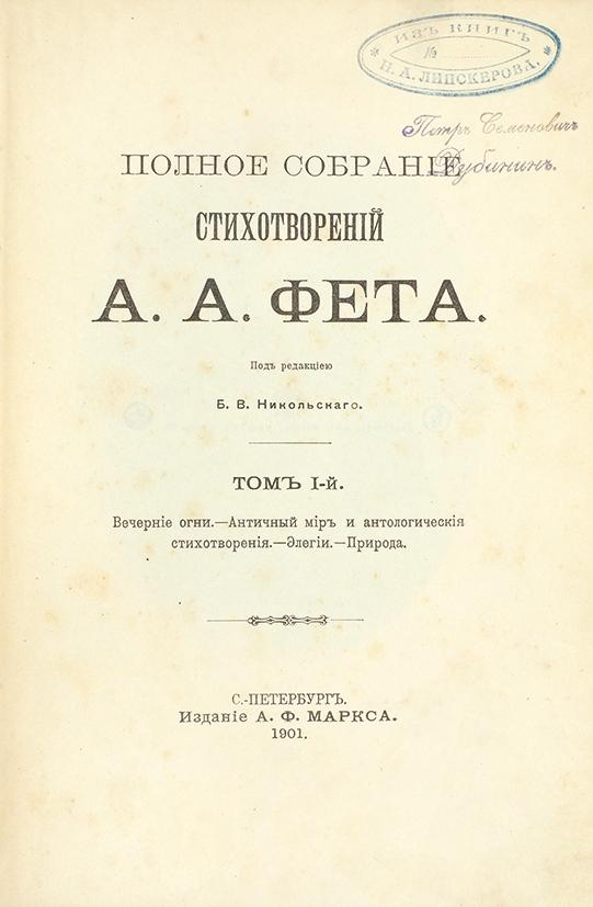https://magisteria.ru/data/2019/11/id-1-A-A-Fet-Polnoe-sobranie-stihotvoreniy-T-1-Vechernie-ogni-Antichnyy-mir-i-antologicheskie-stihotvoreniya-Elegii-Priroda-SPb-1901.jpg