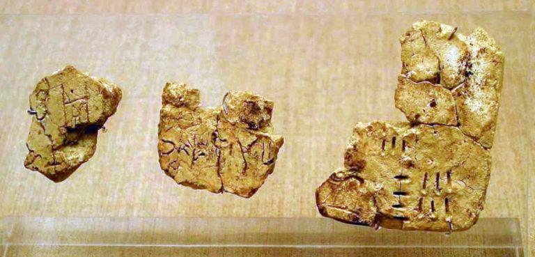 Критское линейное письмо А (2 тысячелетие до н.э.)