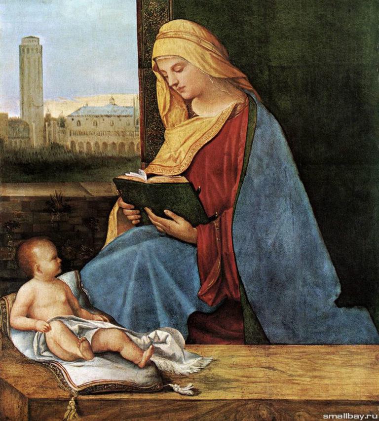 «Мадонна с книгой» (1509 – 1510)