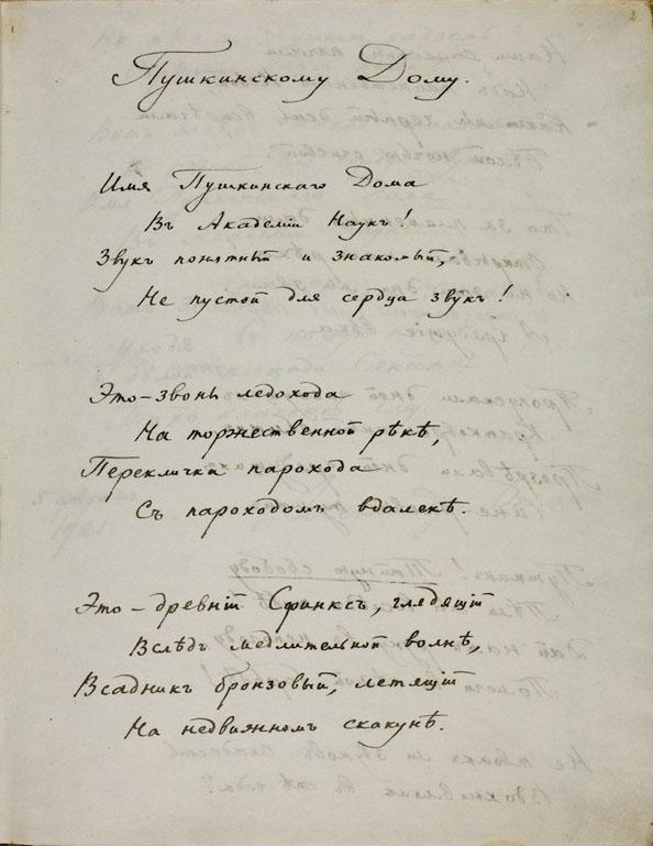 Автограф стихотворения А. Блока «Пушкинскому дому»