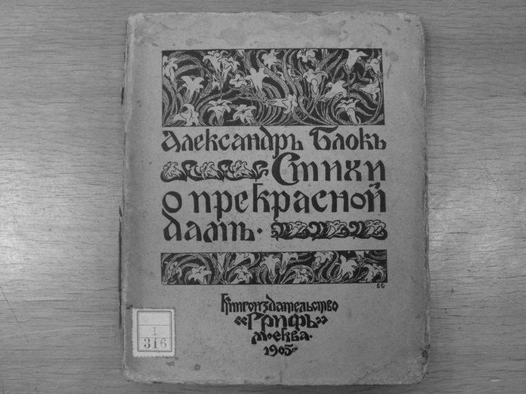 Обложка первого издания книги «Стихи о Прекрасной Даме»