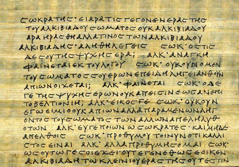 Диалог Платона «Алкивиад» на папирусе
