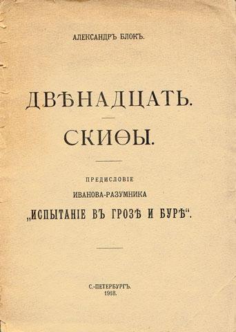 Обложка первого издания поэмы «Двенадцать»