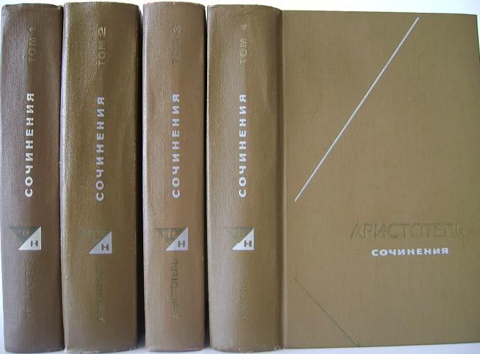 Аристотель. Сочинения в 4-х томах. М., 1976-1983
