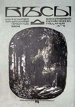 Журнал «Весы», №1