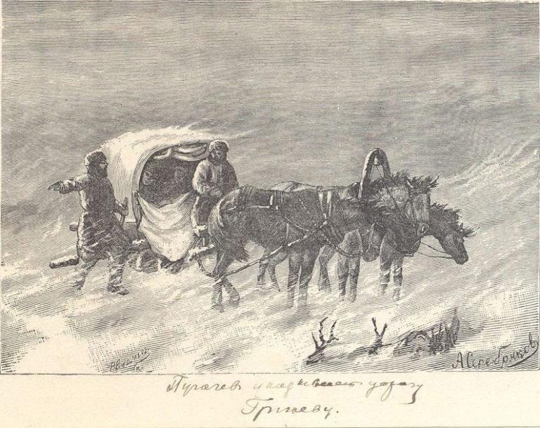 «Пугачев указывает дорогу Гриневу»