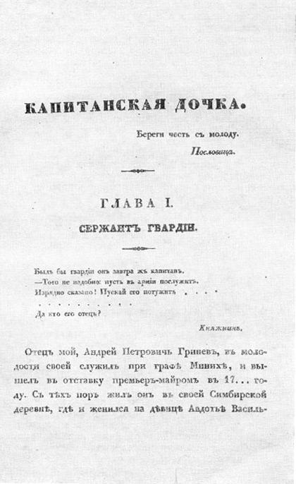 Пушкин А.С. «Капитанская дочка»