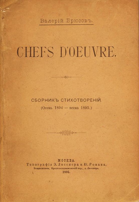 Книга стихов Валерия Брюсова «Chefs d'oeuvre»