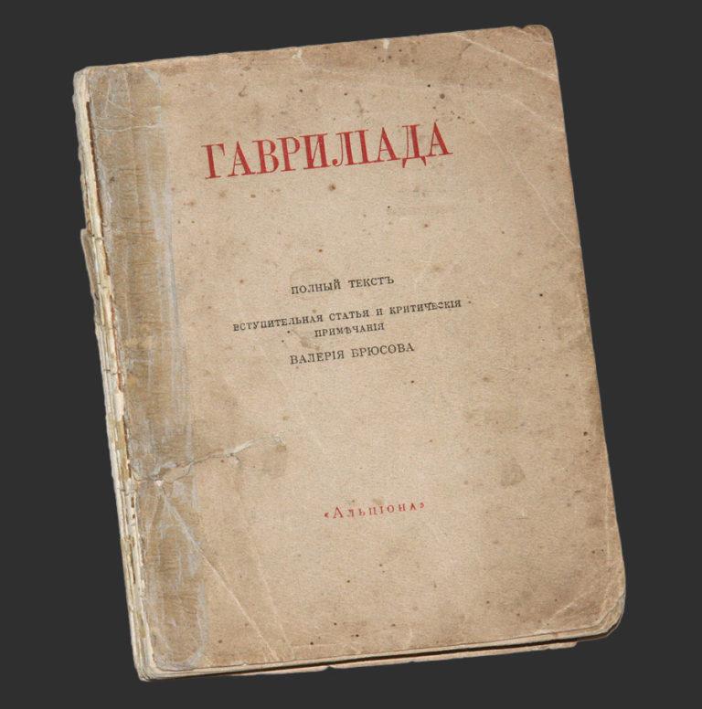 «Гаврилiада» (1918)