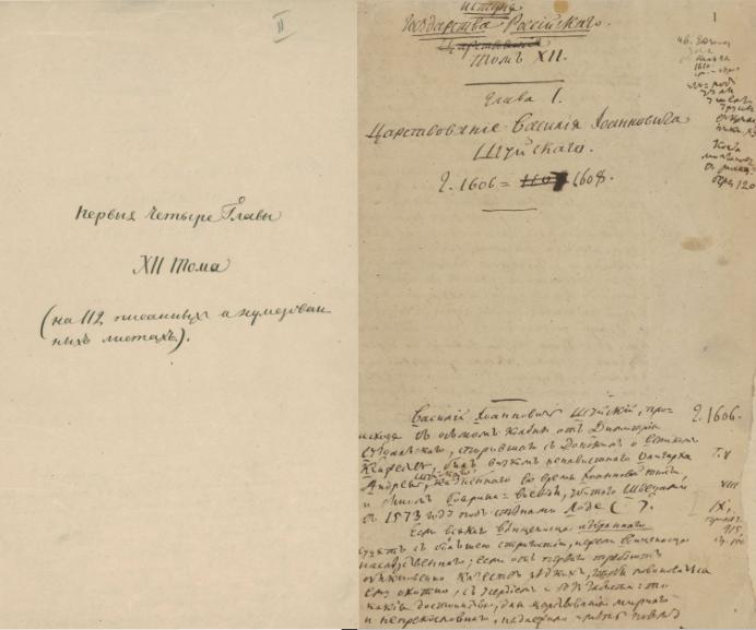 Черновая рукопись