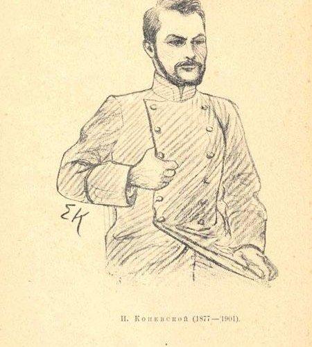 Иван Иванович Коневской (1877 – 1901)