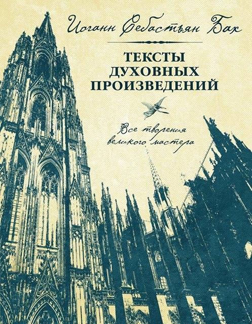 Иоганн Себастьян Бах. Тексты духовных произведений.