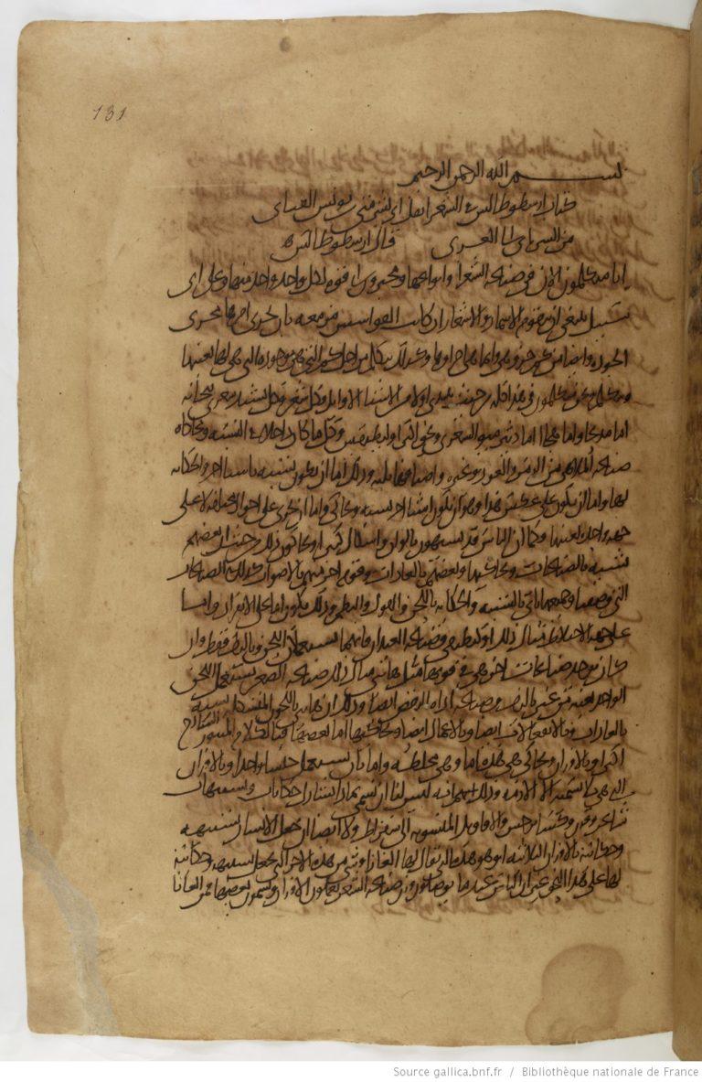Арабский перевод «Поэтики» Аристотеля