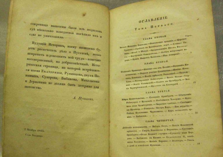 Пушкин А.С. История Пугачевского бунта. СПб., 1834 г.