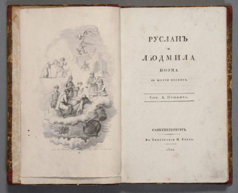 Первое издание «Руслана и Людмилы»