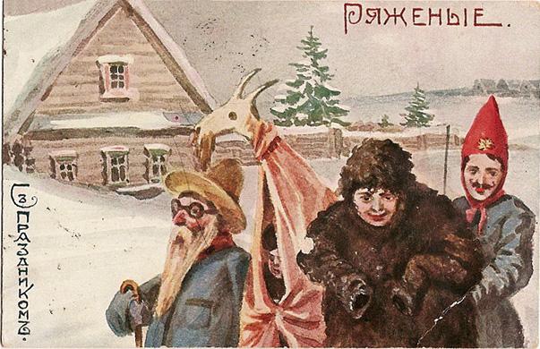 Старинная открытка «Ряженые»