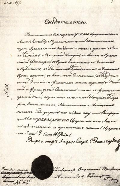 Свидетельство об окончании Лицея, выданное Александру Пушкину в 1817 году