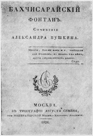 Титульный лист первого издания  поэмы «Бахчисарайский фонтан»
