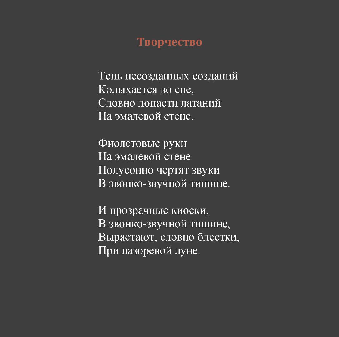 Брюсов стих стихи о любви