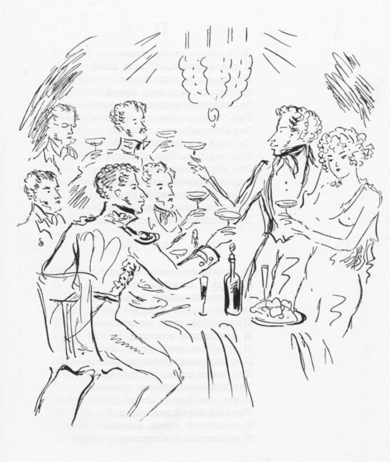 Пушкин с бокалом