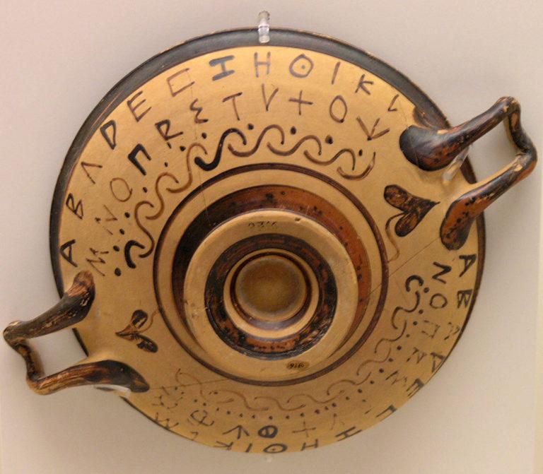 Алфавит на чернофигурной вазе