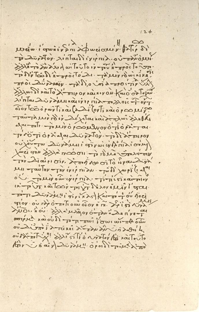 «Метафизика» Аристотеля