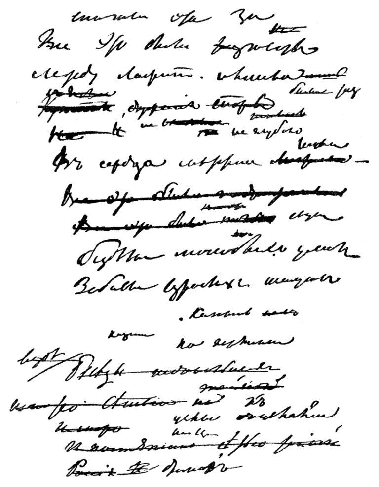 Автограф А.С. Пушкина. «Евгений Онегин», X глава
