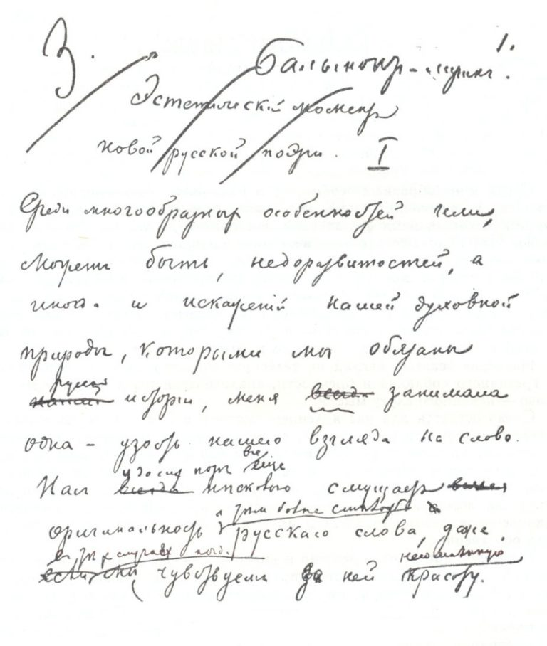 Автограф чернового варианта статьи И. Анненского «Бальмонт-лирик» (ЦГАЛИ)