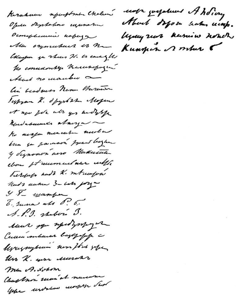 Автограф зашифрованной X главы «Евгения Онегина»