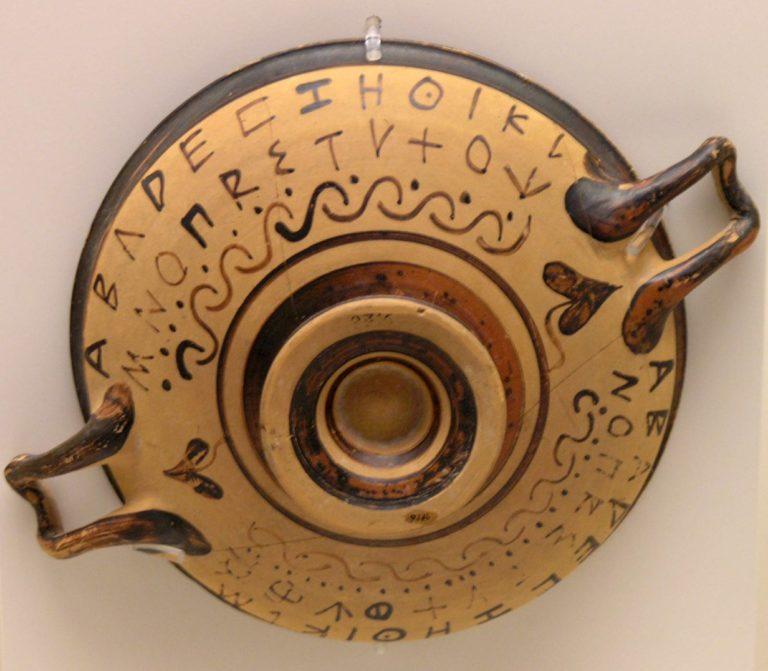 Чернофигурный килик с древнегреческим алфавитом