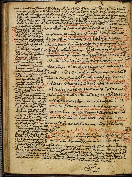 Аристотель. «Категории» и другие трактаты со схолиями (краткими комментариями на полях)