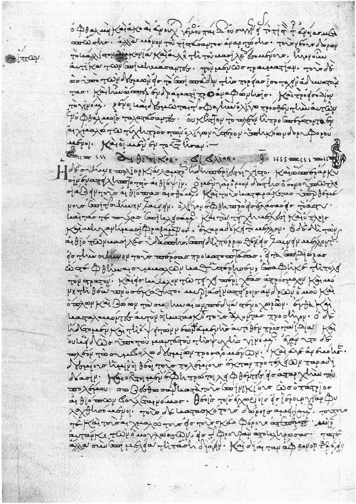 «Эфиопика» Гелиодора (III-IV в. н.э.)