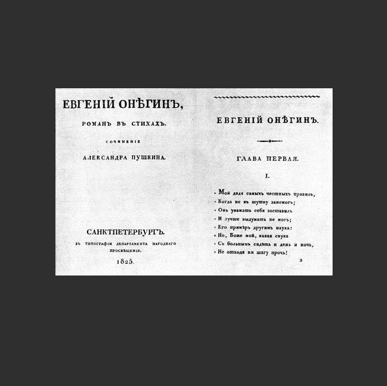 «Евгений Онегин». Первое издание первой главы, 1825 г.