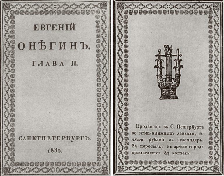 «Евгений Онегин», II глава, изд. 1830 г.