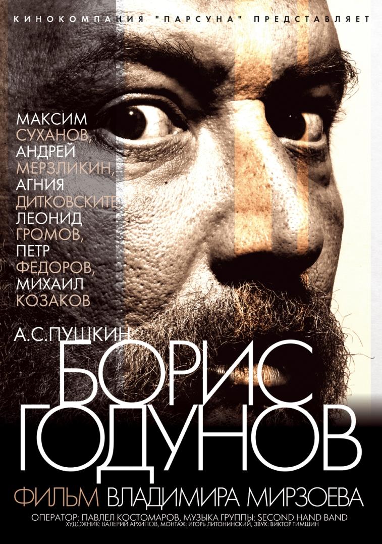 Плакат фильма Владимира Мирзоева «Борис Годунов» (2011)