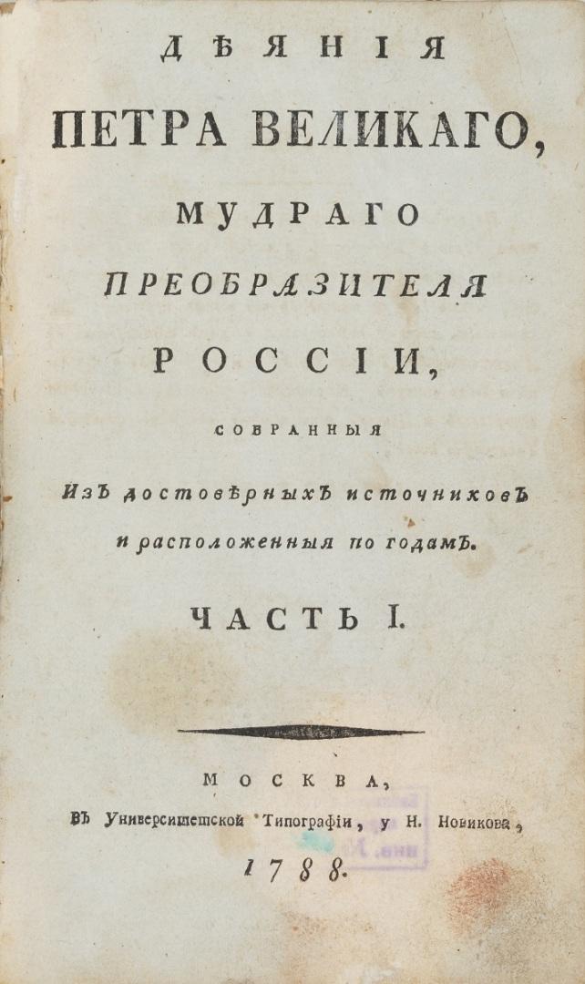 Голиков И.И. Деяния Петра Великого, мудрого преобразителя России, собранные из достоверных источников и расположенные по годам.