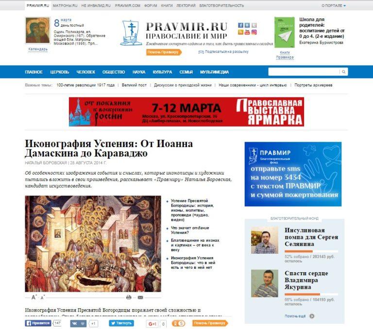 Иконография Успения. Наталья Боровская. 28 августа 2014 г.