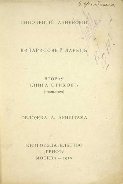 Иннокентий Анненский. «Кипарисовый ларец»