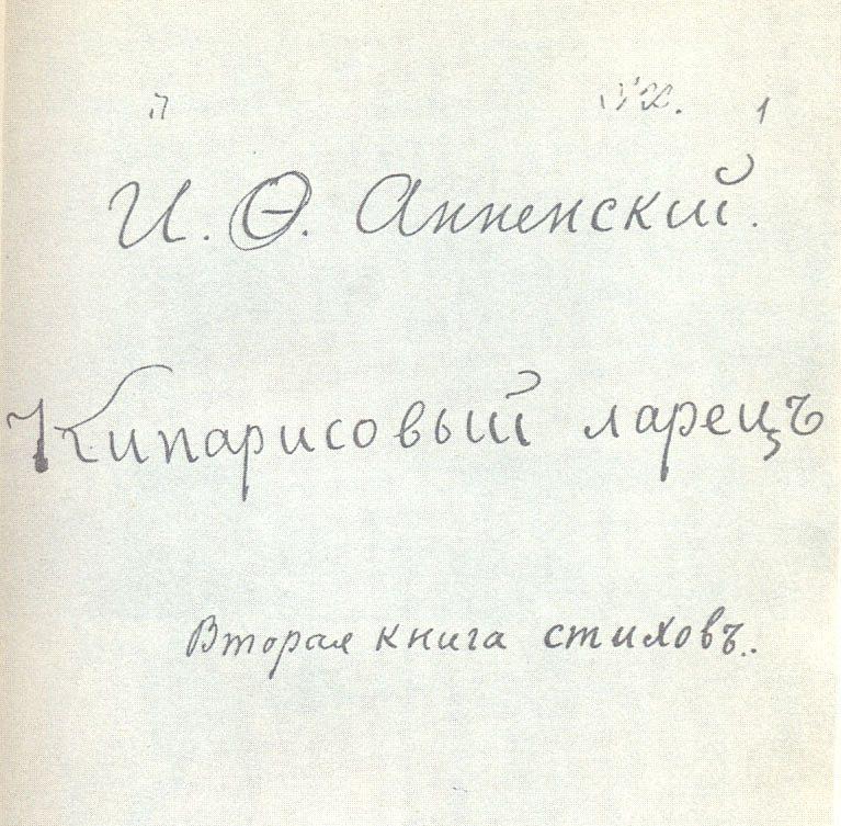 Иннокентий Анненский. «Кипарисовый ларец», 1910 г., автограф