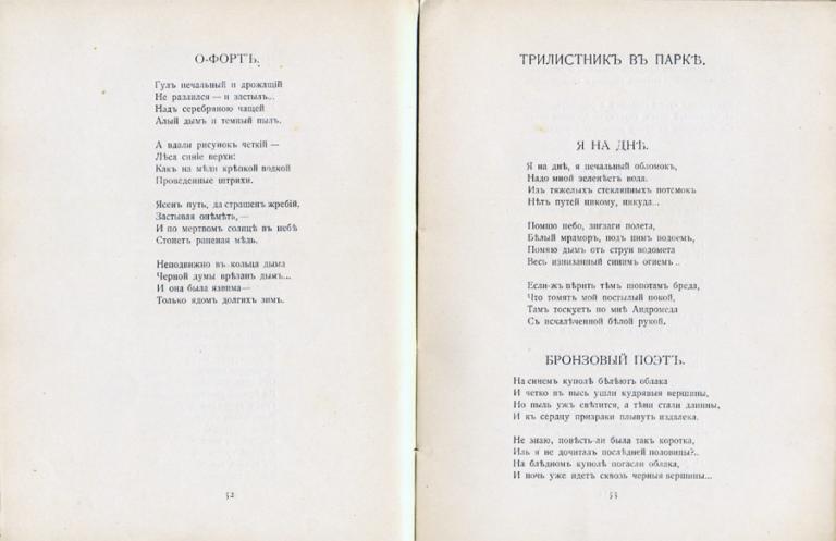 Иннокентий Анненский. «Кипарисовый ларец», 1910 г., «трилистник»