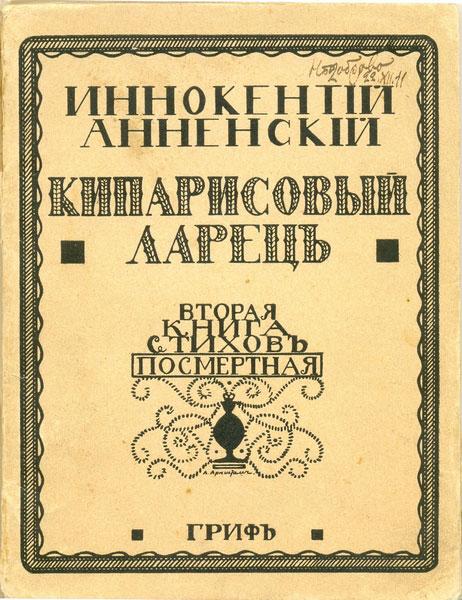 Иннокентий Анненский. «Кипарисовый ларец», 1910 г.