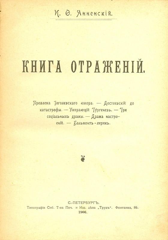 Иннокентий Анненский. «Книга отражений», 1906 г.