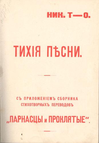 Иннокентий Анненский. «Тихие песни»