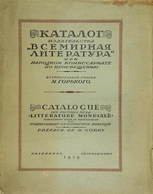 Каталог издательства «Всемирная литература» при Народном Комиссариате по Просвещению