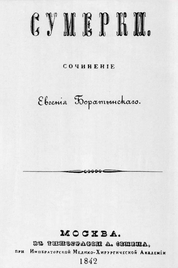 Книга стихов «Сумерки», 1842 г.