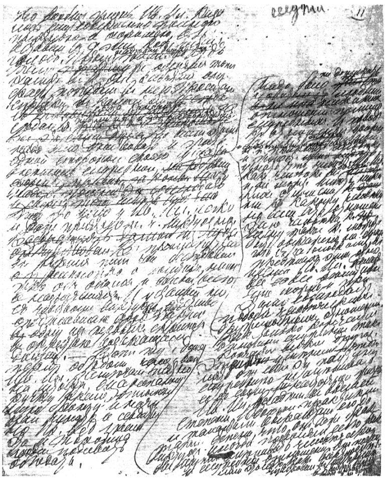 Л.Н. Толстой. Страница черновой рукописи «Смерти Ивана Ильича»