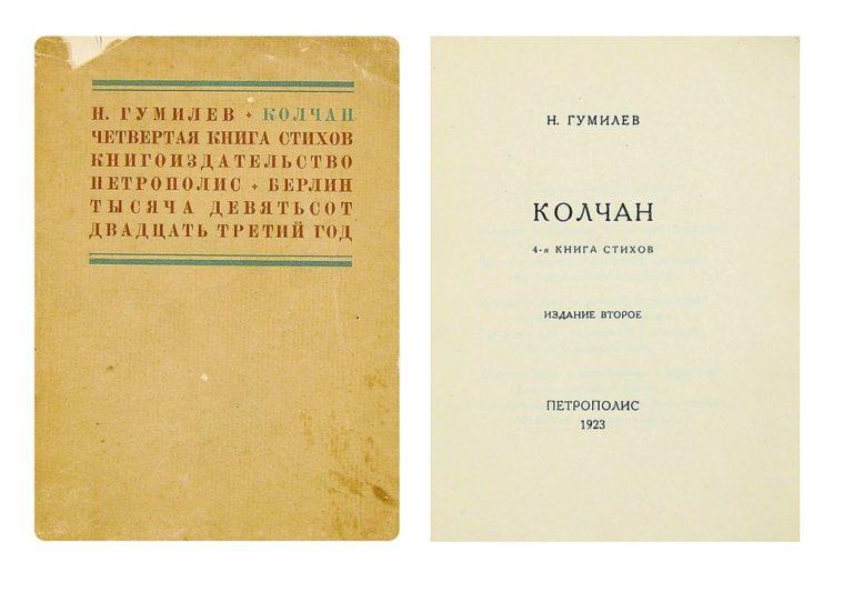 Н. Гумилев. Колчан. 4-я книга стихов
