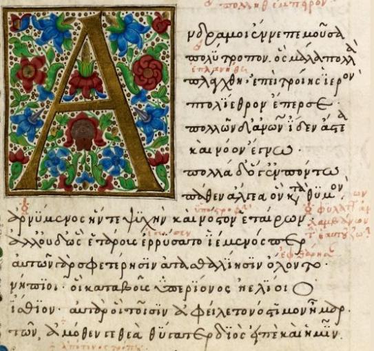 Первые строки «Одиссеи»