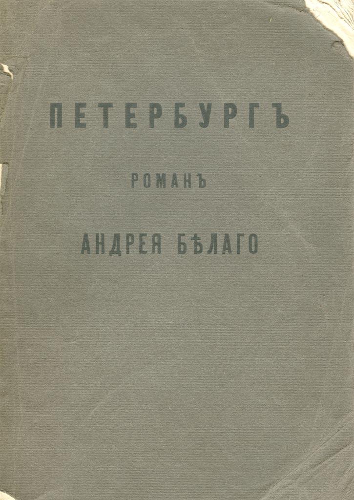 Петербург. Обложка издания 1916 г.